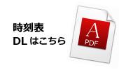 周遊バス(4/23~5/15、7/1~9/30)