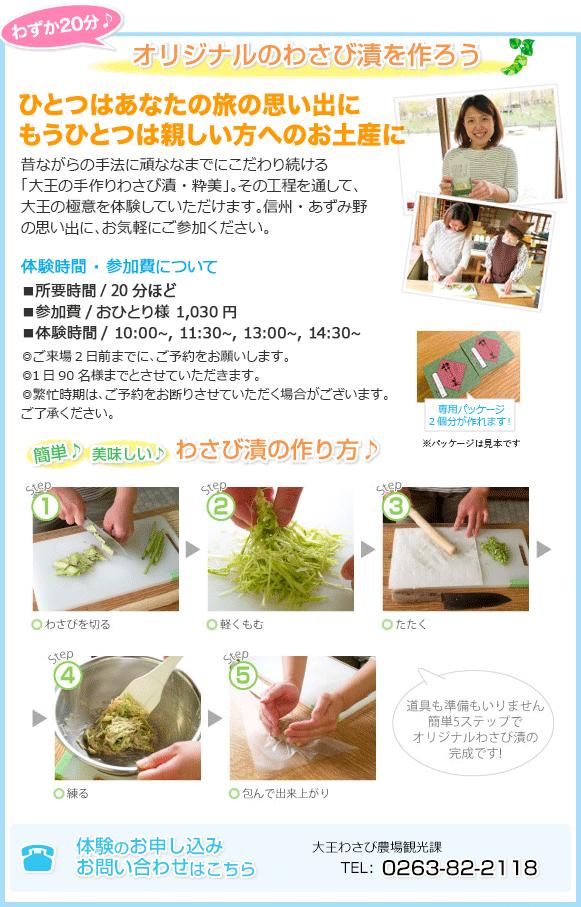 taiken_honbun-1